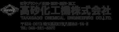 高砂化工機株式会社